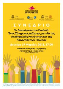 SEYAN-EE_Synedrio_19-3-2018_Poster2 (1)