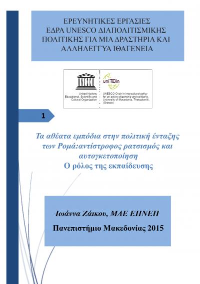 Ioanna Zaikou - Reverse discrimination by Roma people